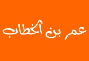 http://kisahkayahikmah.files.wordpress.com/2009/03/umar-bin-khattab.png?w=300&h=207